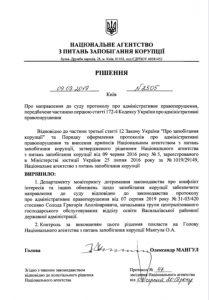 Керівник департаменту Васильківського відділу освіти незаконно отримував другу зарплату