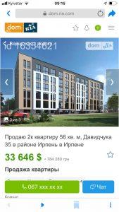 В Ірпені будинок у приватному секторі без фундаменту та документів продають як висотку