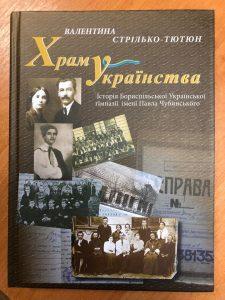 У Борисполі з'явилася можливість ознайомитися з унікальним виданням