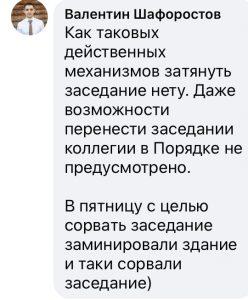 У Києві намагаються зірвати засідання Мін'юсту по діям «чорного реєстратора» з СВК «Новоселицьке»