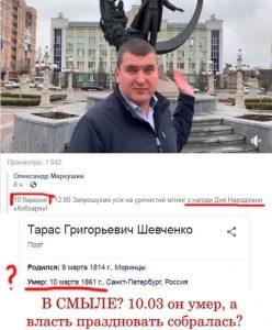 Влада Ірпеня вирішила відсвяткувати День народження Тараса Шевченка в день його смерті
