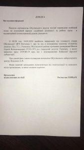 На Обухівщині виявлено коронавірус у народного депутата України