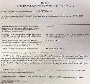 В Українці поліція відкрилала кримінальну справу після допису у фейсбуці