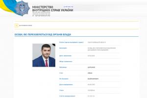 Поліція розшукує радника мера міста Українка Левана Дарсанію