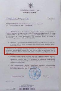 В Українці сесію міськради завтра проведуть у приватній квартирі. Документ