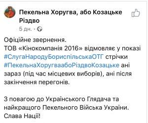 У Борисполі провалився «фестиваль» патріотичного кіно