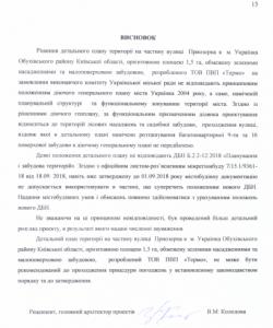 Дії влади Українки направлені лише на розграбунок міста