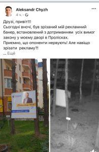 Невідомі вкрали агітаційний банер кандидата на голову Пристоличної ОТГ